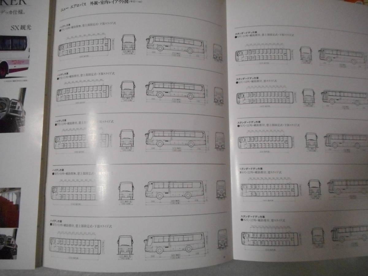 FUSO ニューエアロバス カタログ_画像6