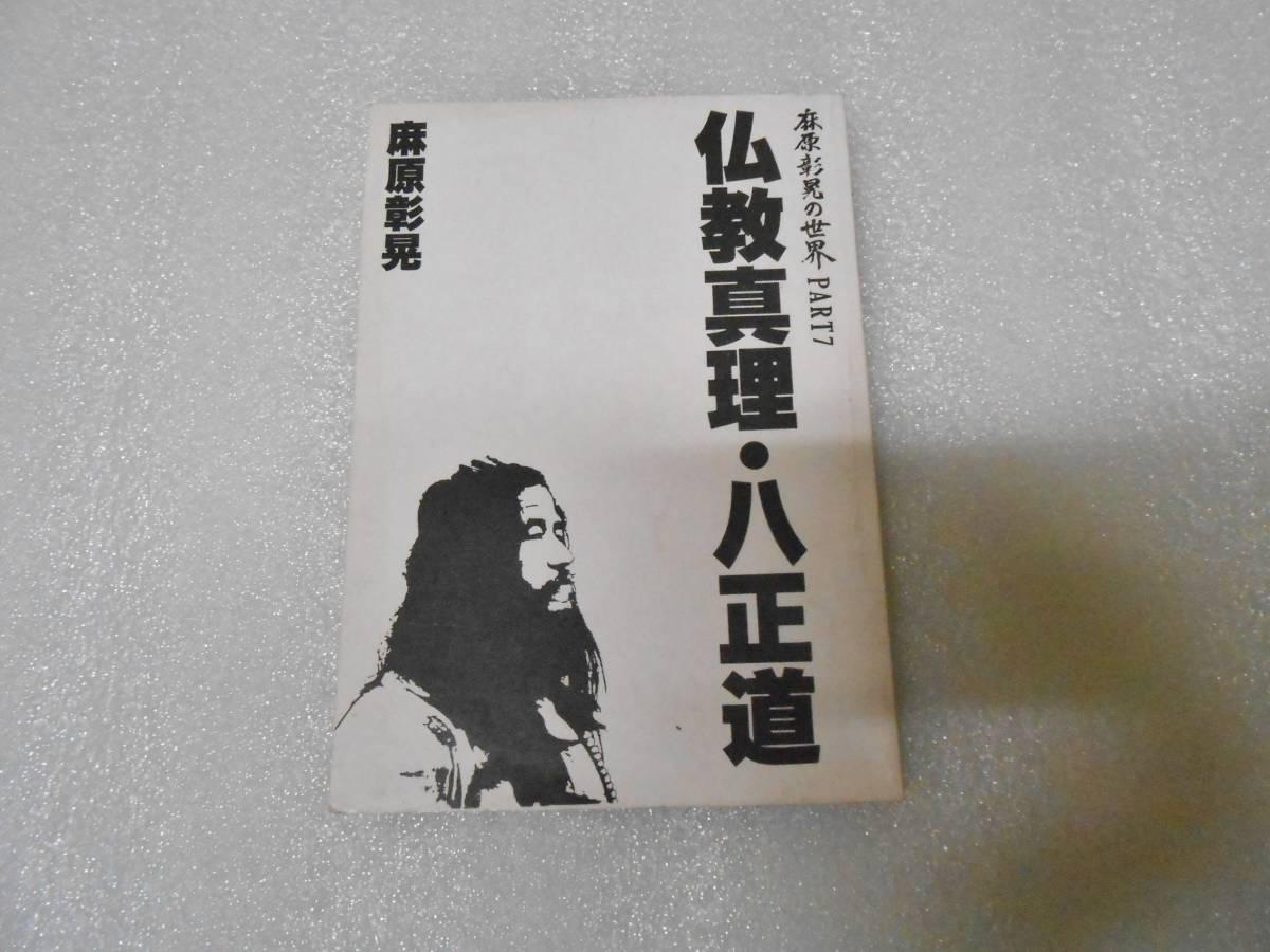 仏教真理・八正道 麻原 彰晃  オウム真理教 麻原彰晃の世界