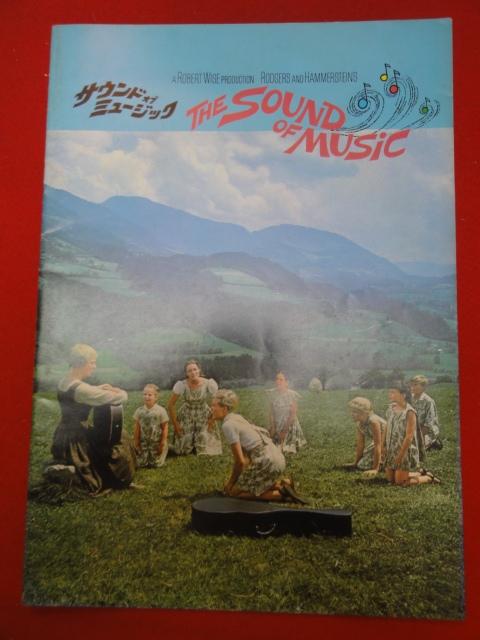05379『サウンド・オブ・ミュージック』A4パンフ ジュリー・アンドリュース ロバート・ワイズ クリストファー・プラマー_画像1