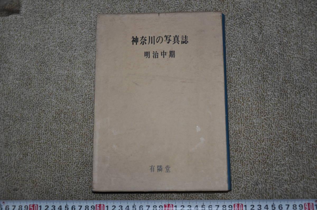神奈川の写真誌 明治中期 有隣堂 横浜古写真歴史郷土史レトロモダンアンティーク_スケールは出品物に含みません
