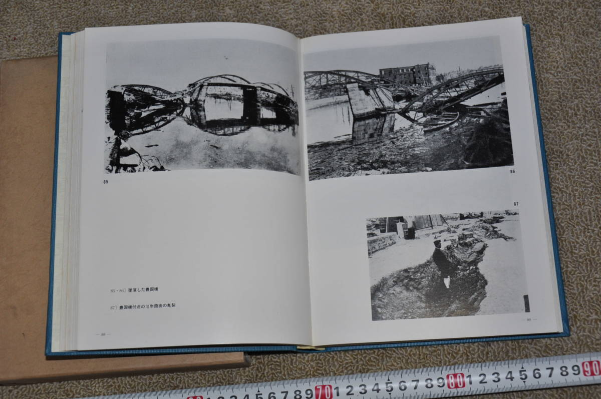 神奈川の写真誌 関東大震災 古写真カメラ歴史郷土史レトロモダンアンティーク_画像4