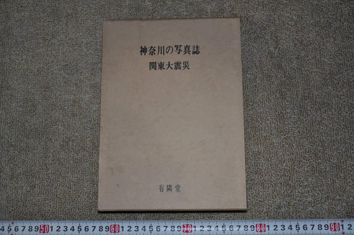 神奈川の写真誌 関東大震災 古写真カメラ歴史郷土史レトロモダンアンティーク_スケールは出品物に含みません