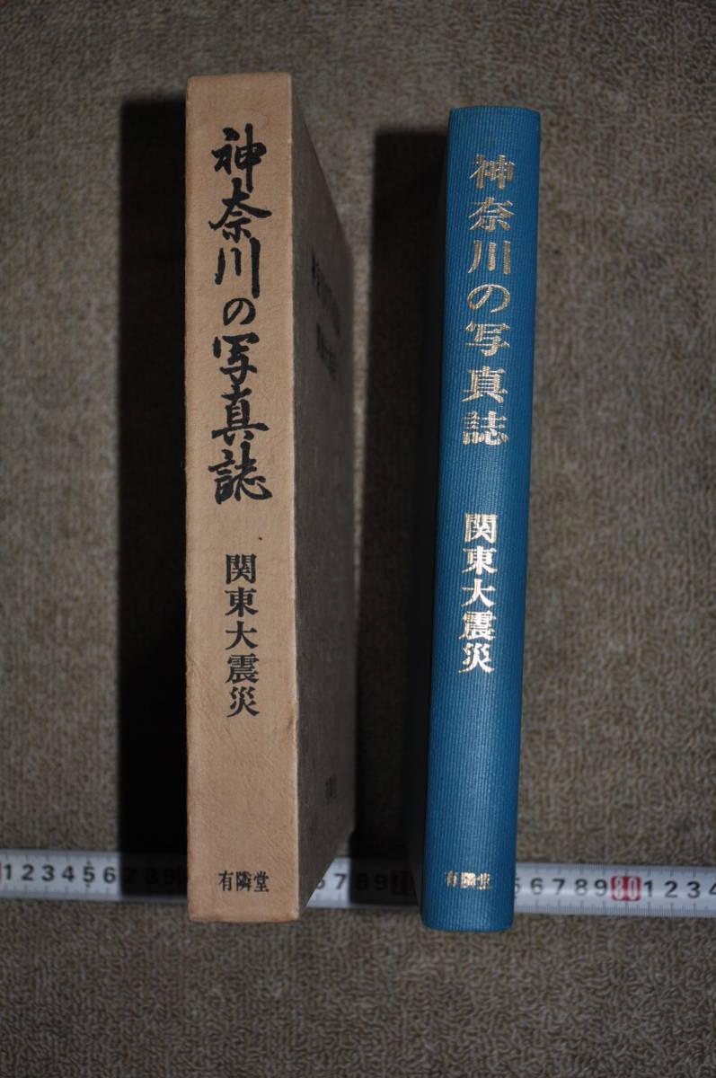 神奈川の写真誌 関東大震災 古写真カメラ歴史郷土史レトロモダンアンティーク_画像3