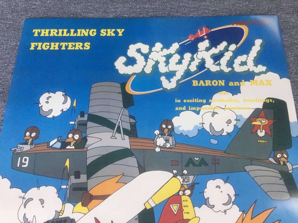 スカイキッド ポスター ナムコ NAMCO SkyKid Poster B1_画像2