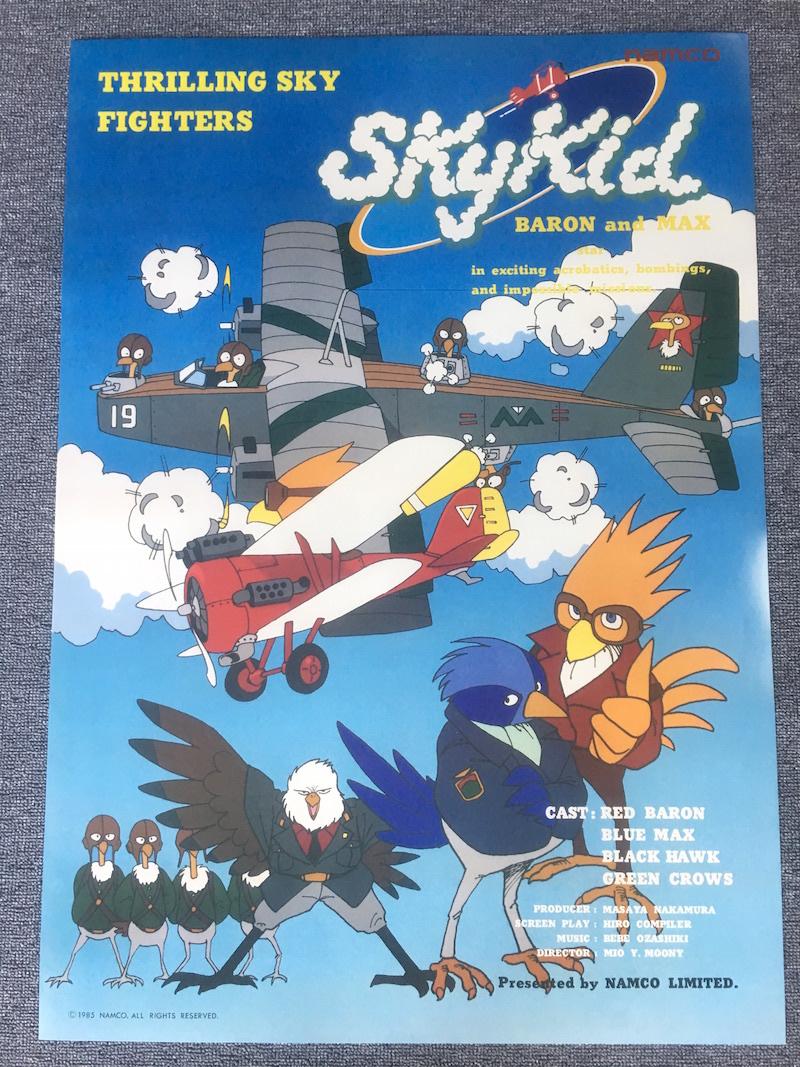 スカイキッド ポスター ナムコ NAMCO SkyKid Poster B1