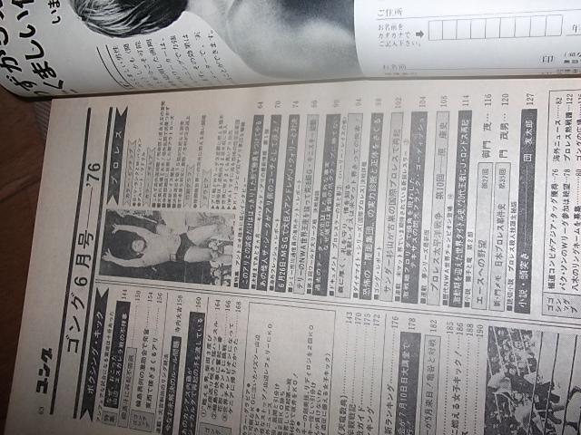 日刊スポーツ。月刊ゴング1976年6月号。マスカラス。馬場。プロレス。アリ。猪木_画像7