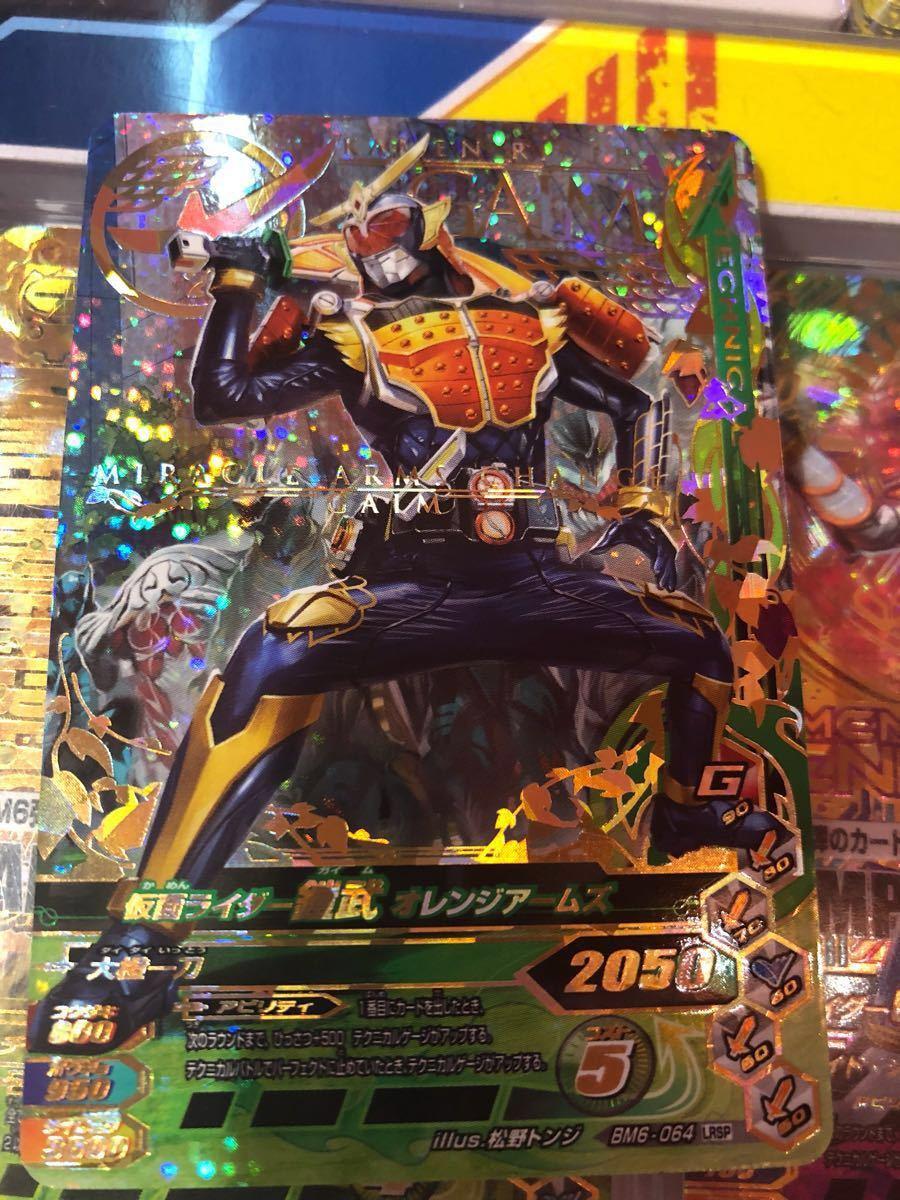 ガンバライジング BM6-064 LR 仮面ライダー鎧武 オレンジアームズ