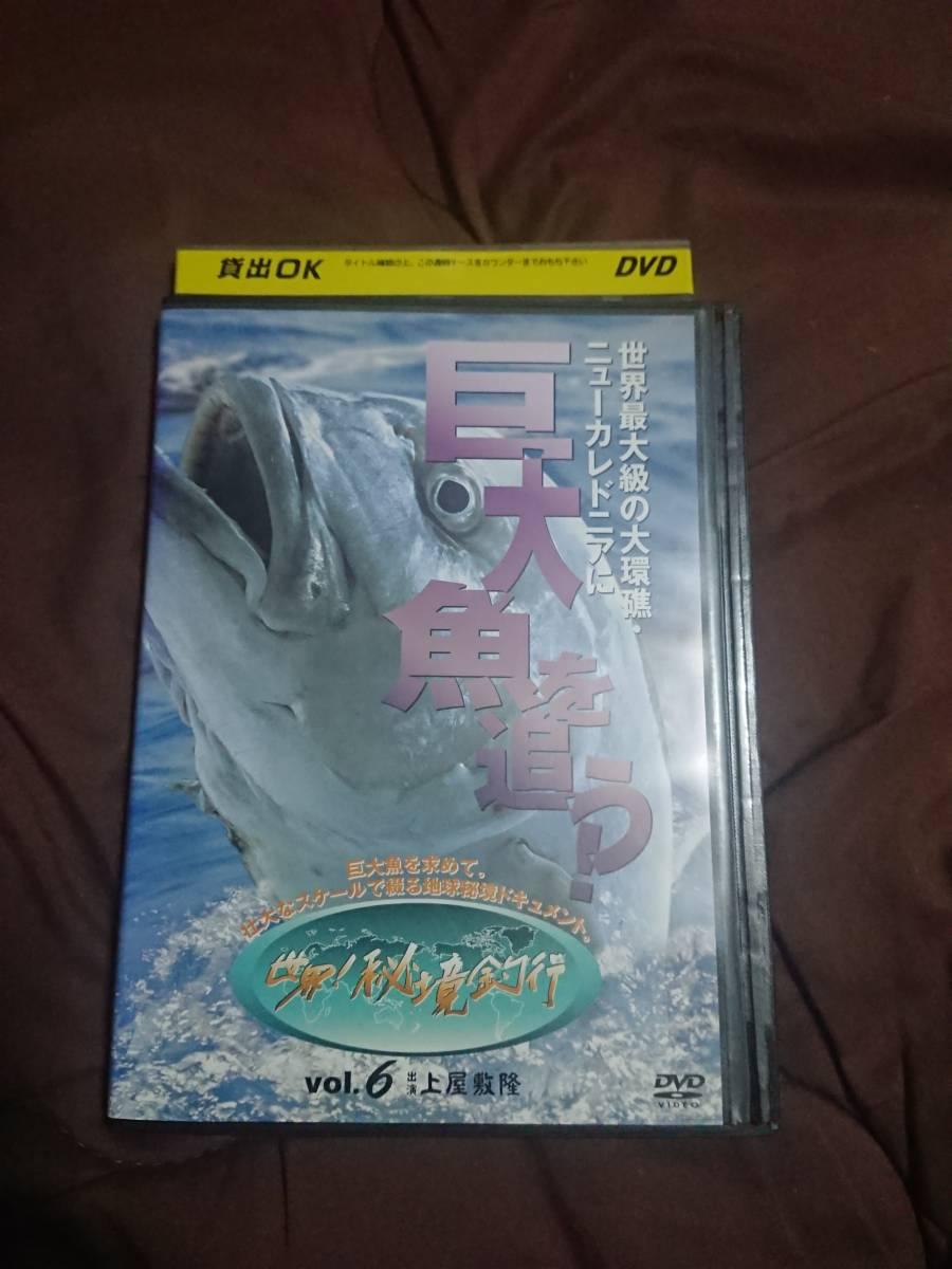 世界! 秘境釣行 vol.6 上屋敷隆 世界最大級の大環礁・ニューカレドニアに巨大魚を追う!レンタル落 DVD