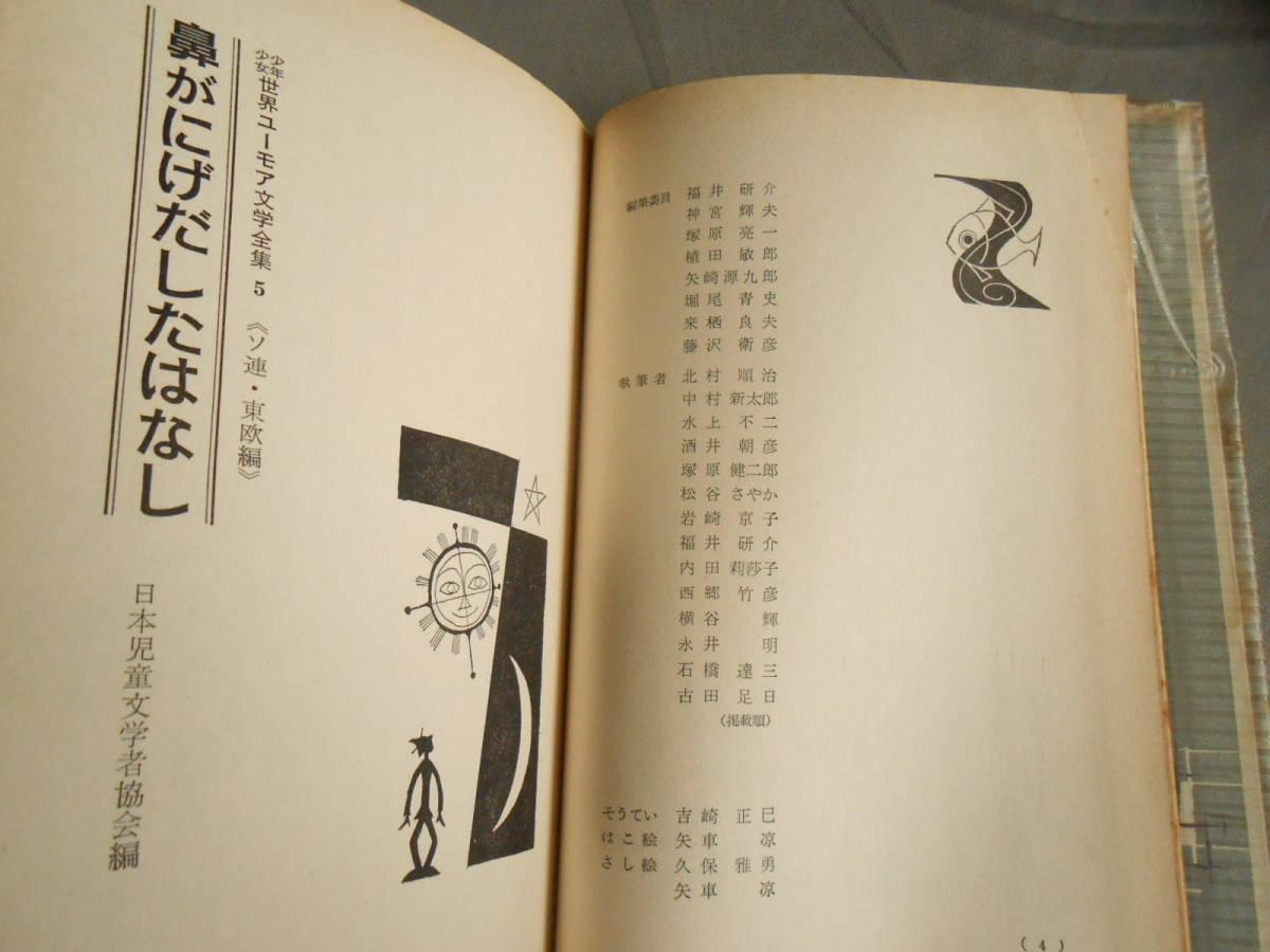 【鼻がにげだしたはなし】ソ連・東欧篇/発行/1970年/少年少女世界ユ-モア文学全集 5/クルイロフ 日本児童文学者協会 編 ポプラ社 _画像4