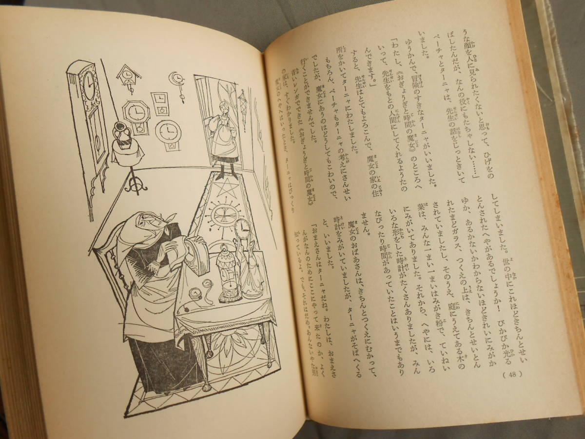 【鼻がにげだしたはなし】ソ連・東欧篇/発行/1970年/少年少女世界ユ-モア文学全集 5/クルイロフ 日本児童文学者協会 編 ポプラ社 _画像6