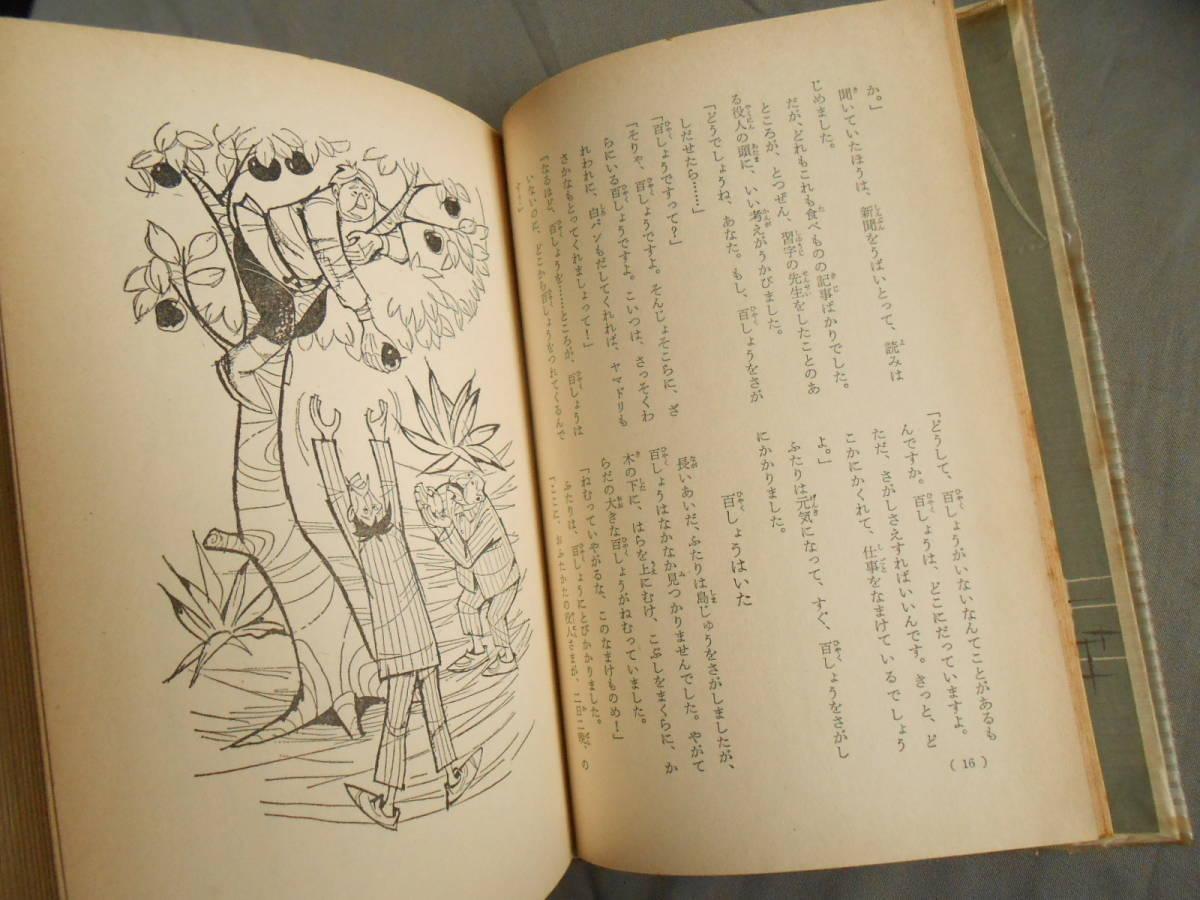 【鼻がにげだしたはなし】ソ連・東欧篇/発行/1970年/少年少女世界ユ-モア文学全集 5/クルイロフ 日本児童文学者協会 編 ポプラ社 _画像5