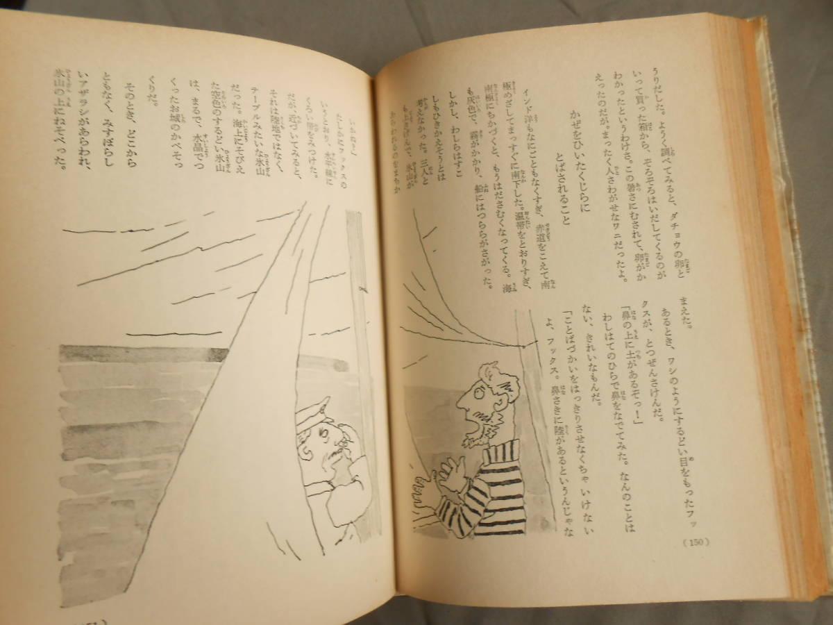 【鼻がにげだしたはなし】ソ連・東欧篇/発行/1970年/少年少女世界ユ-モア文学全集 5/クルイロフ 日本児童文学者協会 編 ポプラ社 _画像8
