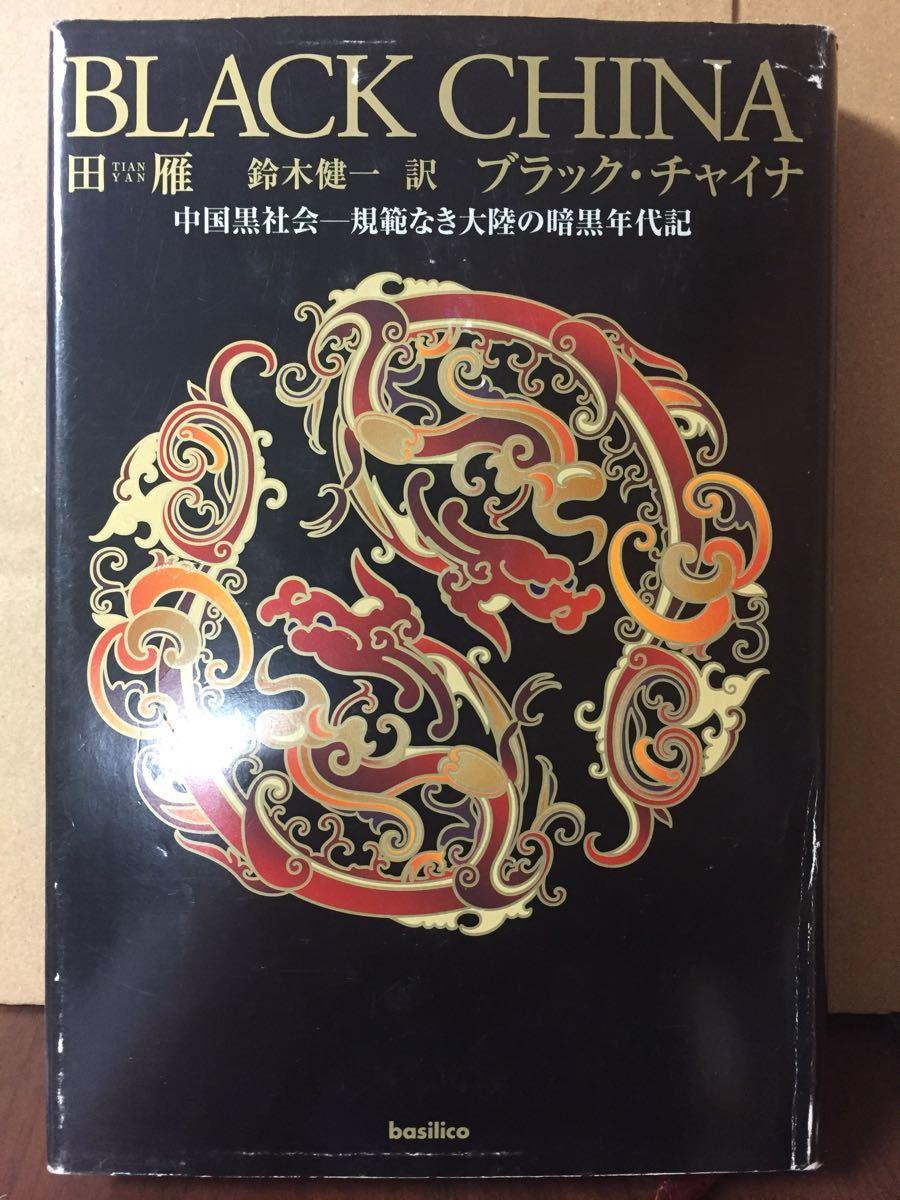 BLACK CHINA(ブラックチャイナ)-中国黒社会―規範なき大陸の暗黒年代記-_画像1
