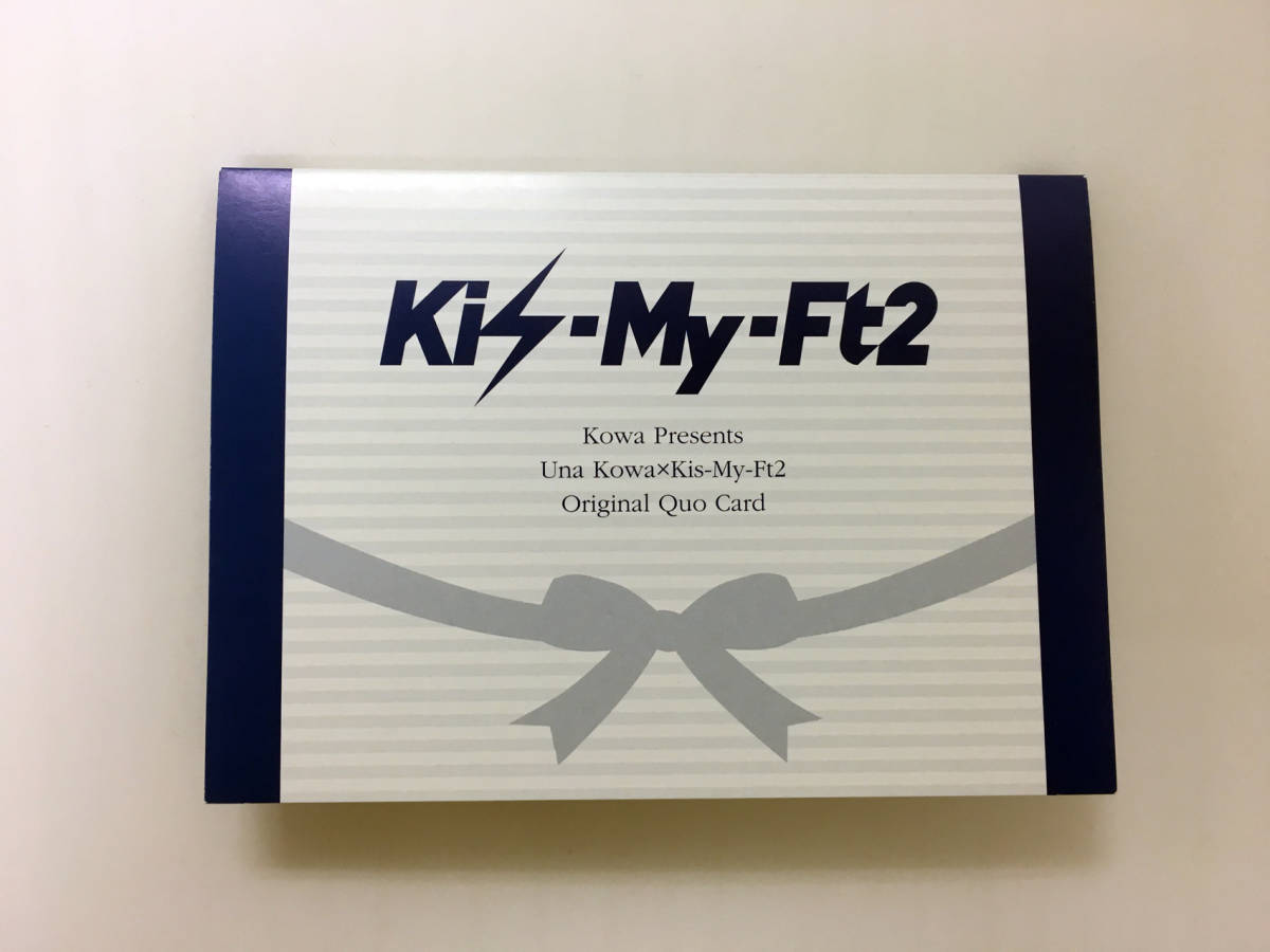 Kis-My-Ft2 ウナコーワ50周年記念キャンペーン  1000円分クオカード 当選品 非売品