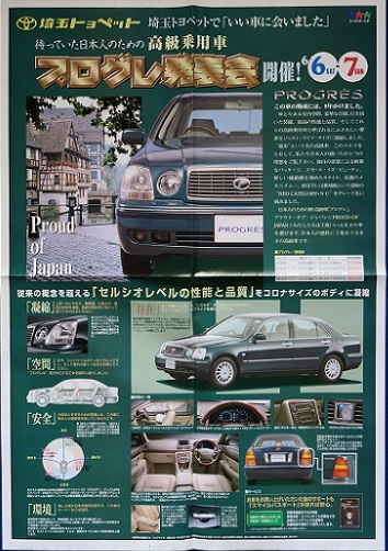 1676弾 1990年代 絶版・旧車カタログ 「6代目カムリ&プログレ(用品パンフ含3点セット) 計2部」+オマケ_画像9