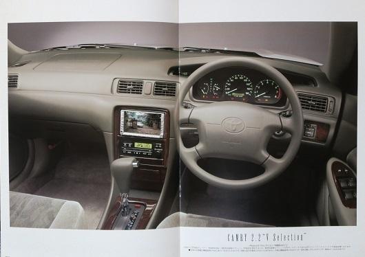 1676弾 1990年代 絶版・旧車カタログ 「6代目カムリ&プログレ(用品パンフ含3点セット) 計2部」+オマケ_画像4