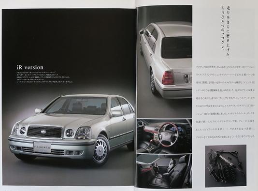 1676弾 1990年代 絶版・旧車カタログ 「6代目カムリ&プログレ(用品パンフ含3点セット) 計2部」+オマケ_画像6