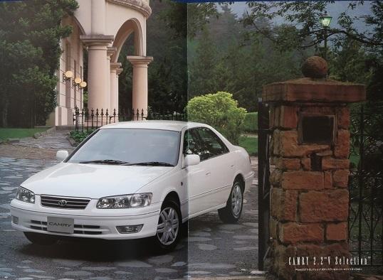 1676弾 1990年代 絶版・旧車カタログ 「6代目カムリ&プログレ(用品パンフ含3点セット) 計2部」+オマケ_画像2