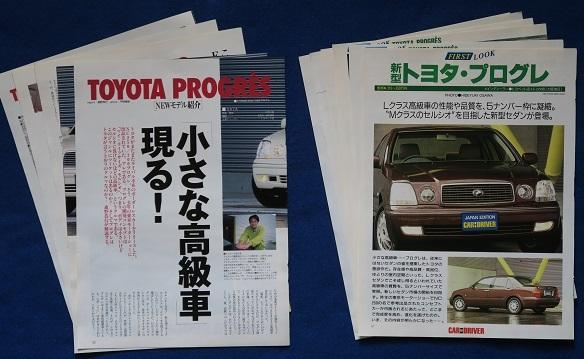 1676弾 1990年代 絶版・旧車カタログ 「6代目カムリ&プログレ(用品パンフ含3点セット) 計2部」+オマケ_画像10