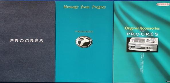 1676弾 1990年代 絶版・旧車カタログ 「6代目カムリ&プログレ(用品パンフ含3点セット) 計2部」+オマケ_画像5