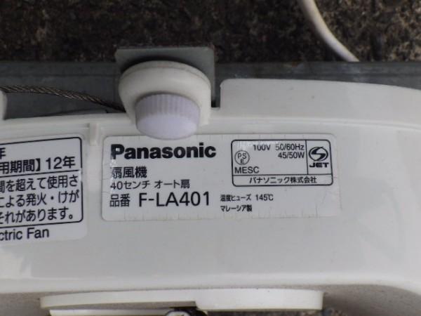 業務用 扇風機 オート扇用レギュレーター F-ZL1RW  オート扇 F-LA401 PANASONIC製 1セット_画像3