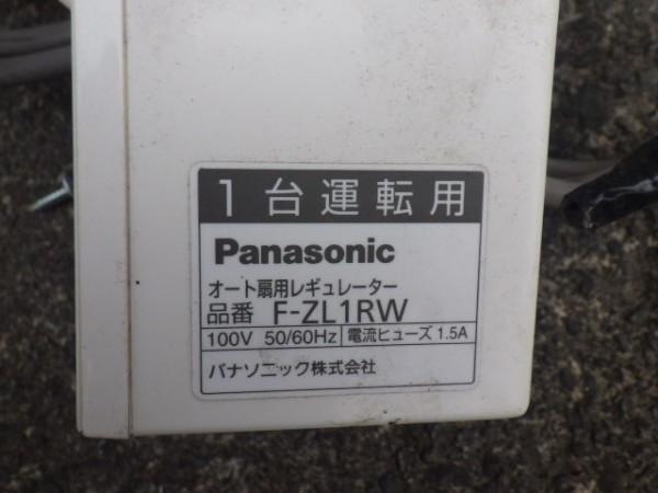 業務用 扇風機 オート扇用レギュレーター F-ZL1RW  オート扇 F-LA401 PANASONIC製 1セット_画像5