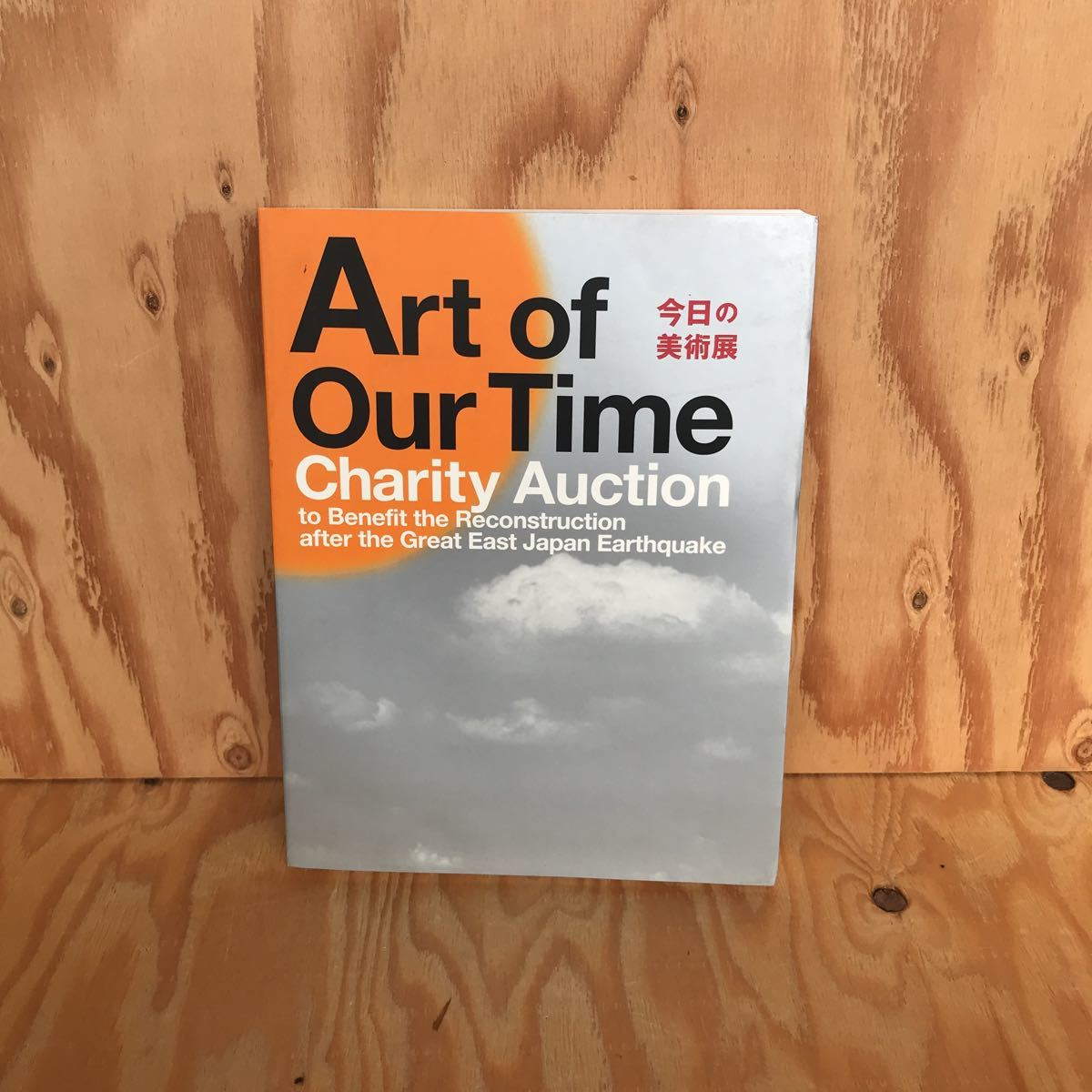 2F-810レア◎◎[今日の美術展 Art of OurTime Charity Auction東日本大震災復興 チャリティ・オークション] 2011年発行