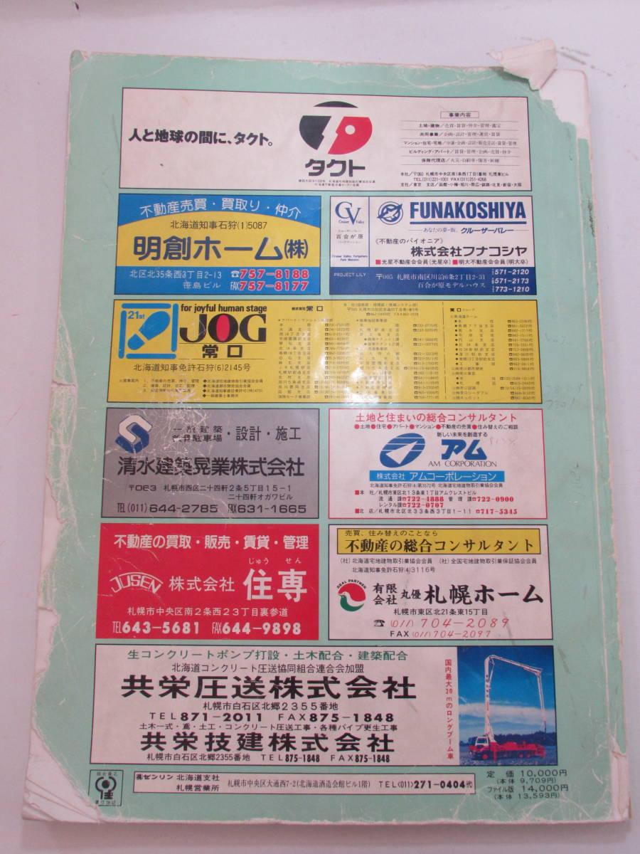 ゼンリン 住宅地図 92 札幌市 白石区 北海道 1992年_画像2
