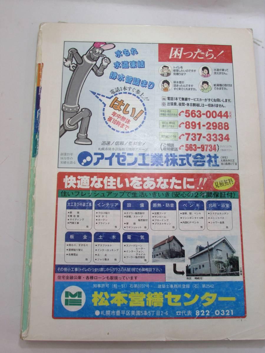 ゼンリン 住宅地図 92 札幌市 白石区 北海道 1992年_画像1