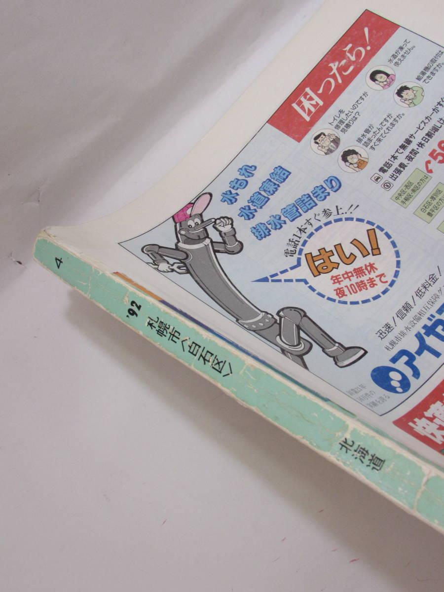 ゼンリン 住宅地図 92 札幌市 白石区 北海道 1992年_画像3