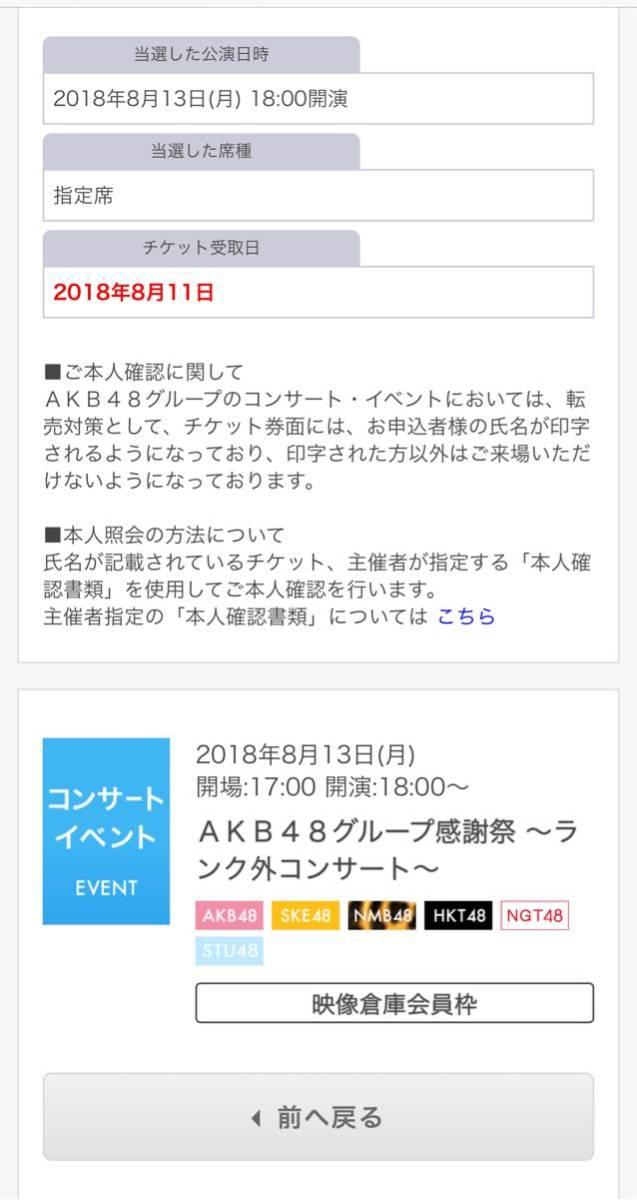 同伴入場 AKB48グループ感謝祭 ~ランク外コンサート~ @市川市文化会館 チケット1枚