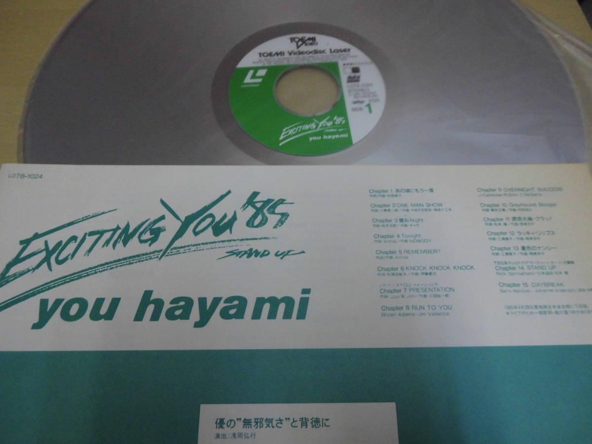 【レーザー】早見優 YOU HAYAMI / EXCITING YOU '85(L078-1024)_画像2