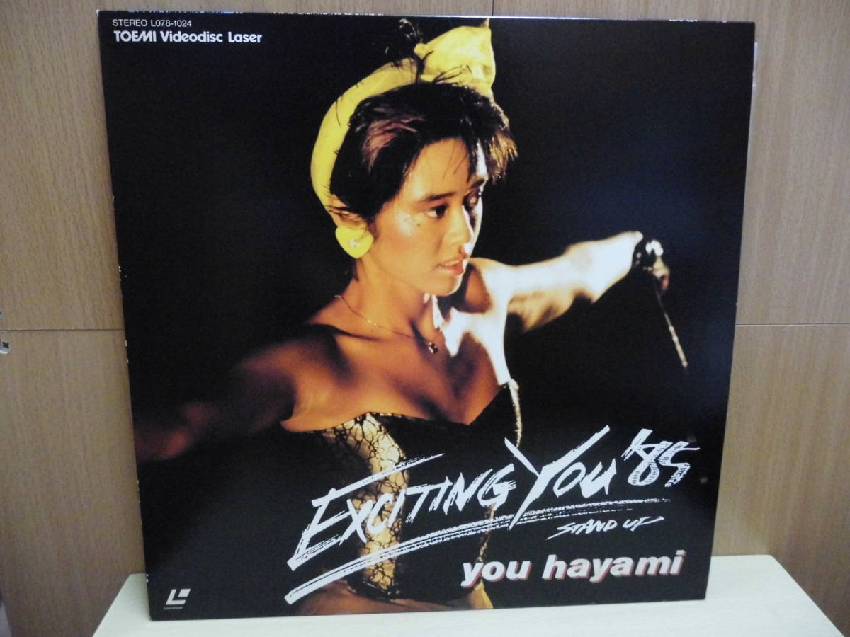 【レーザー】早見優 YOU HAYAMI / EXCITING YOU '85(L078-1024)_画像1