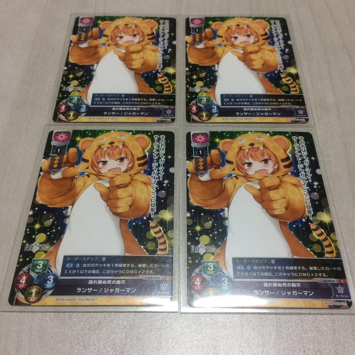 Fate Grand Order FGO Lycee Overture リセ ランサー ジャガーマン 4枚