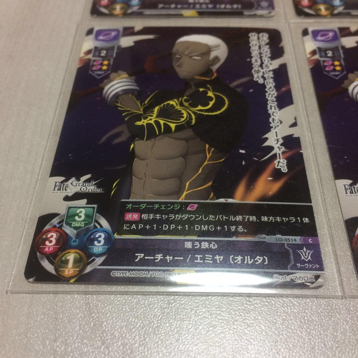 Fate Grand Order FGO Lycee Overture リセ アーチャー エミヤ オルタ 4枚_画像2
