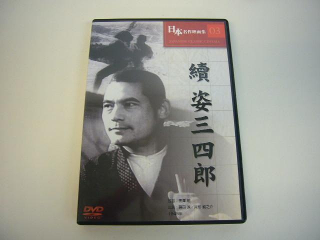 ◆【即決】中古 DVD 日本名作映画集03 『續 姿三四郎』 黒澤明監督作品 _画像1