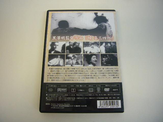 ◆【即決】中古 DVD 日本名作映画集03 『續 姿三四郎』 黒澤明監督作品 _画像2