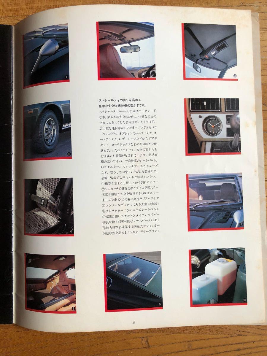 希少!昭和50年当時物 セリカカタログ_画像6