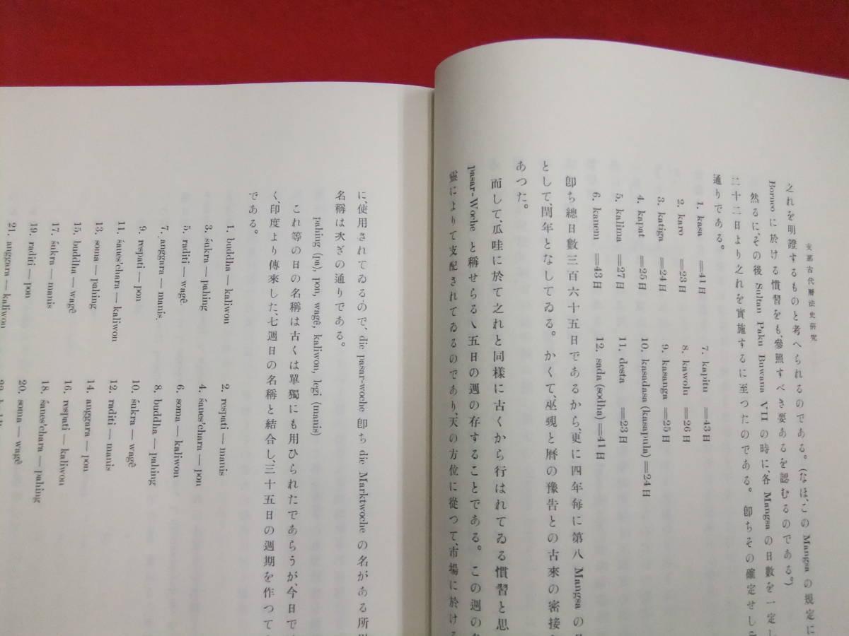 ヤフオク! - 即決 「支那古代暦法史研究」(財)東洋文庫蔵版...