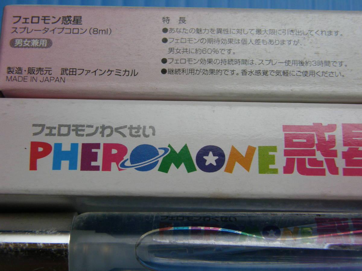 香水 効果 フェロモン