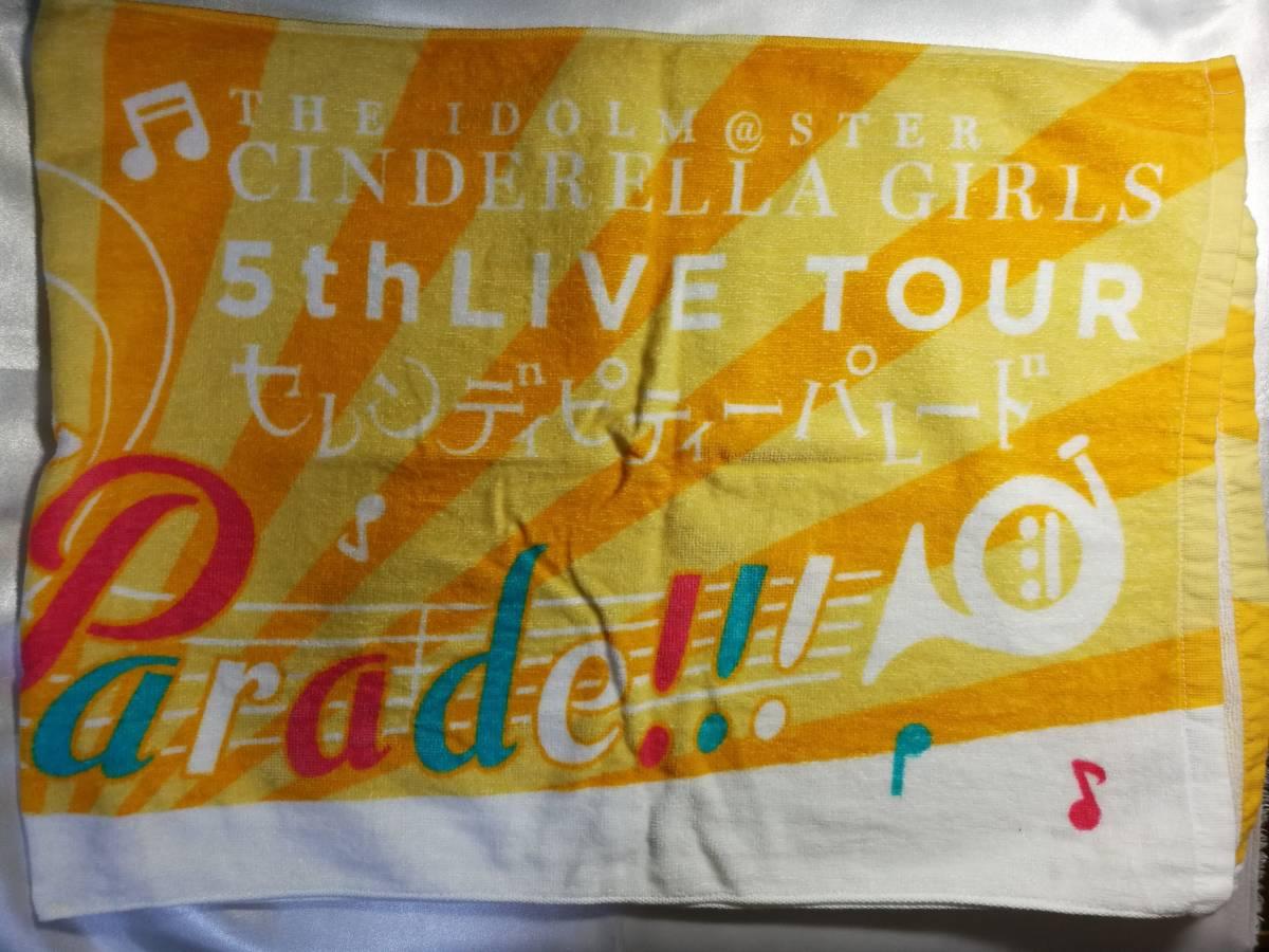 【中古品】 アイドルマスター シンデレラガールズ 公式タオル(静岡/幕張/福岡Ver.) CINDERELLA GIRLS 5thLIVE TOUR Serendipity Parade!!!_画像3
