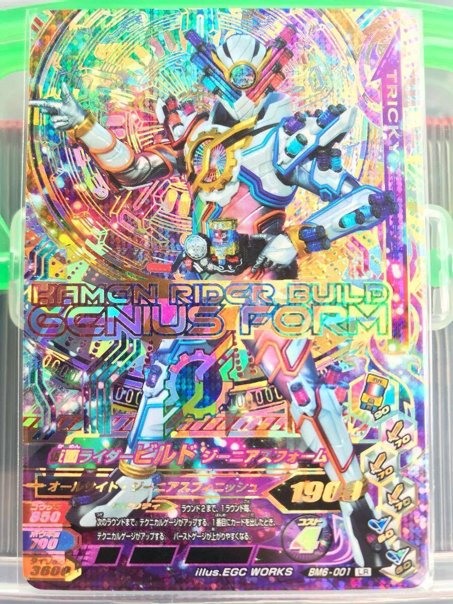 仮面ライダービルド ガンバライジング ボトルマッチ6弾 BM6-001 LR ジーニアスフォーム!