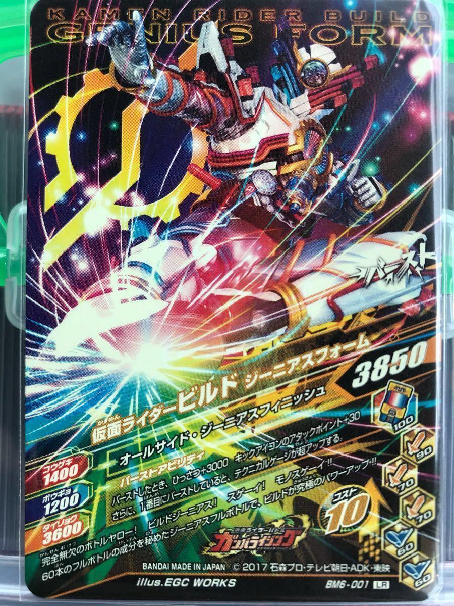 仮面ライダービルド ガンバライジング ボトルマッチ6弾 BM6-001 LR ジーニアスフォーム!_画像2