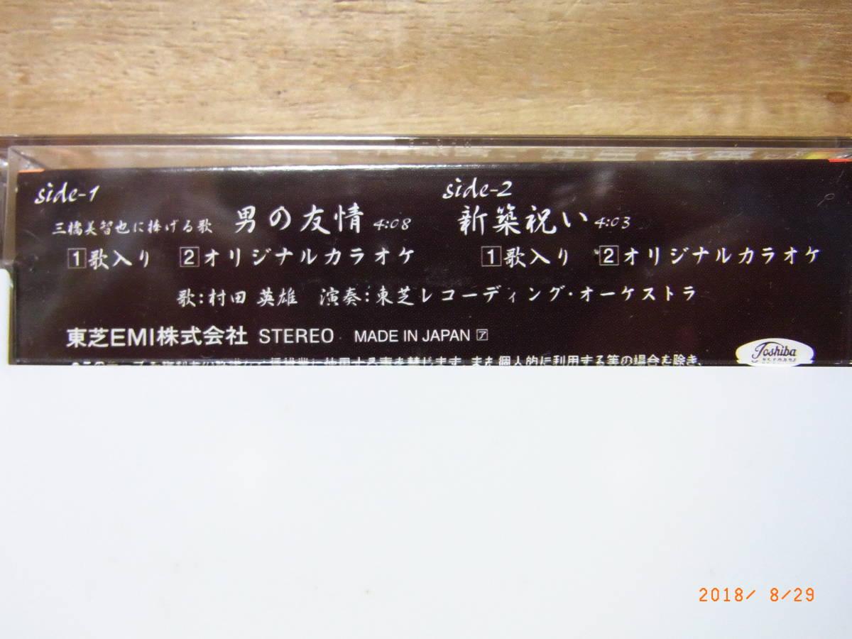 カセットシングル / 村田英雄~男の友情 三橋美智也に捧げる歌~ /1997 / 東芝EMI _画像3