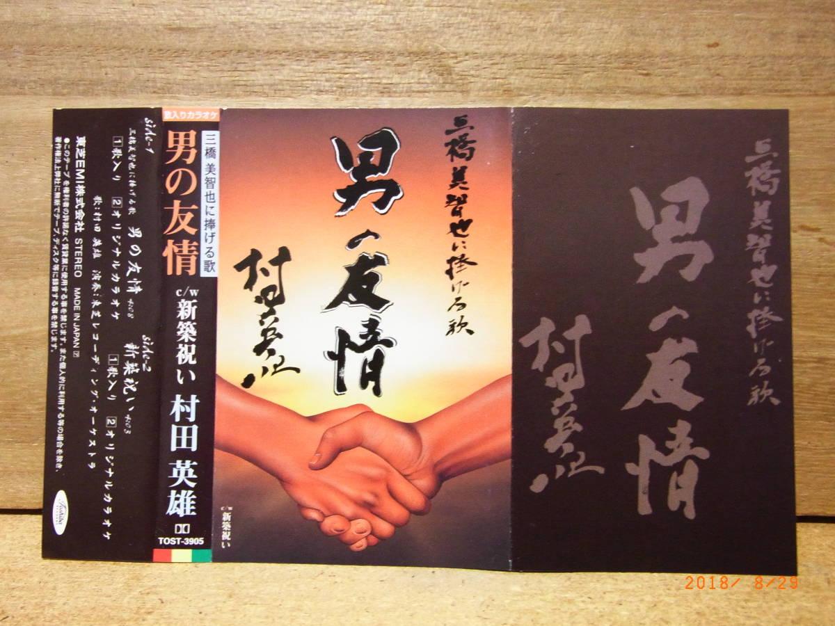 カセットシングル / 村田英雄~男の友情 三橋美智也に捧げる歌~ /1997 / 東芝EMI _画像4