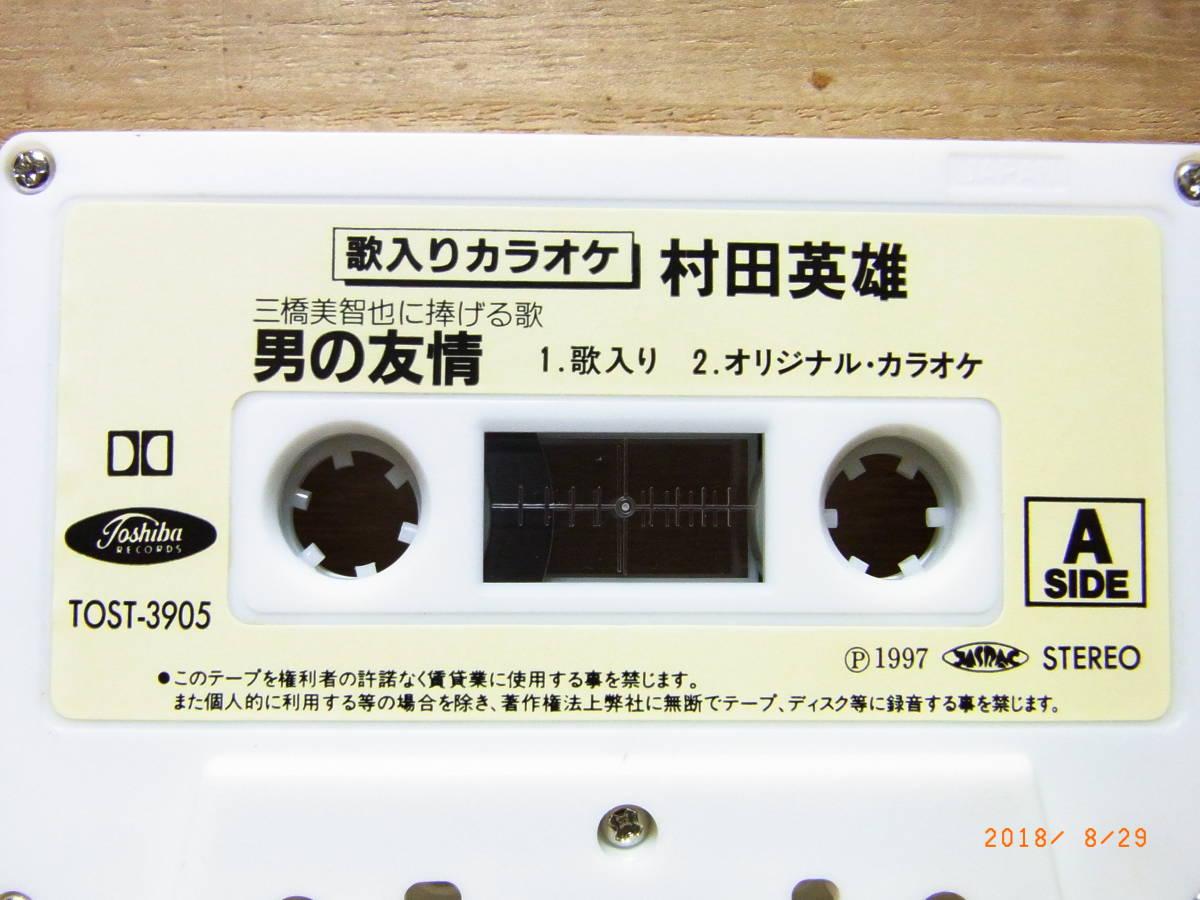 カセットシングル / 村田英雄~男の友情 三橋美智也に捧げる歌~ /1997 / 東芝EMI _画像5