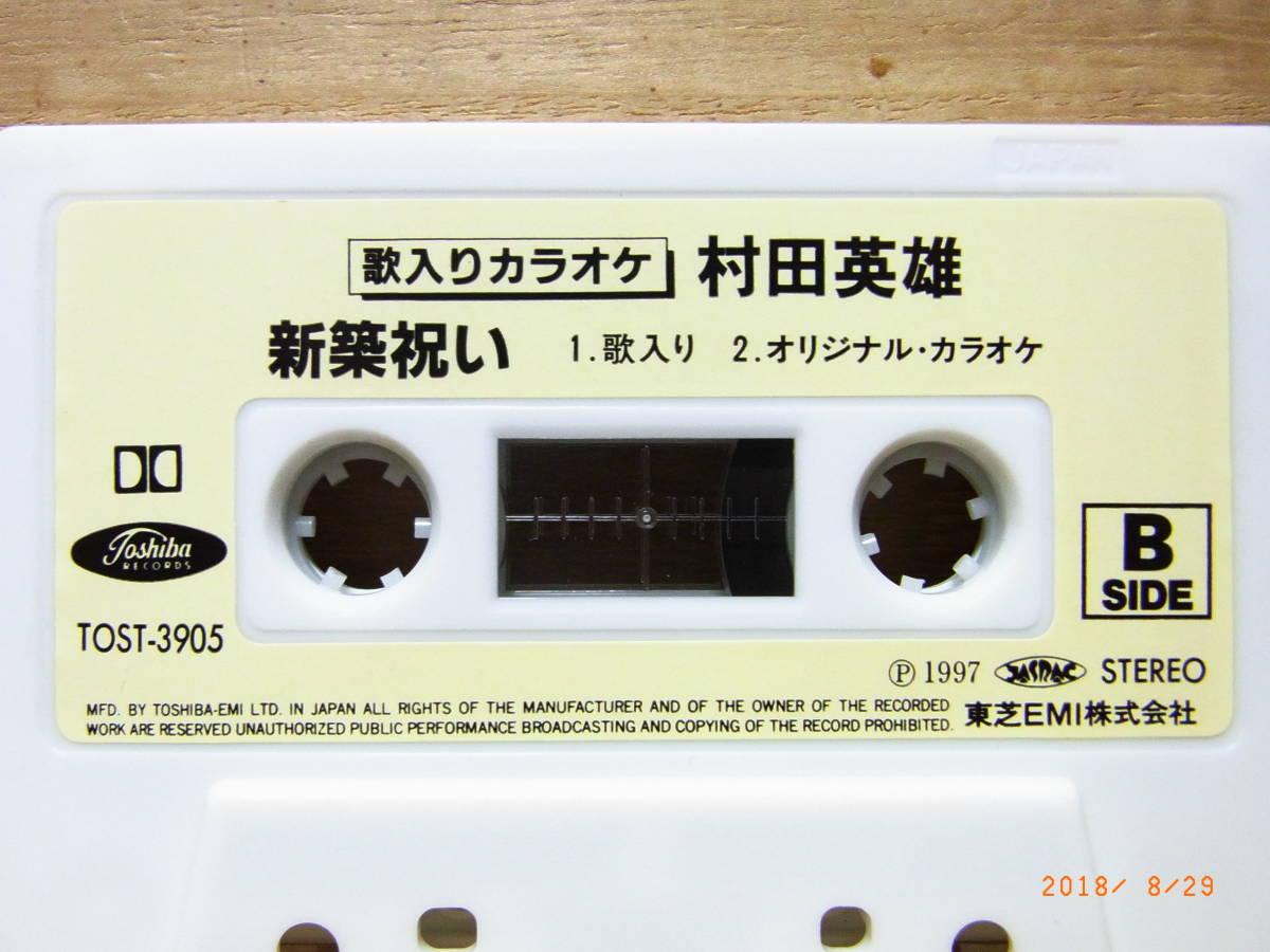 カセットシングル / 村田英雄~男の友情 三橋美智也に捧げる歌~ /1997 / 東芝EMI _画像6
