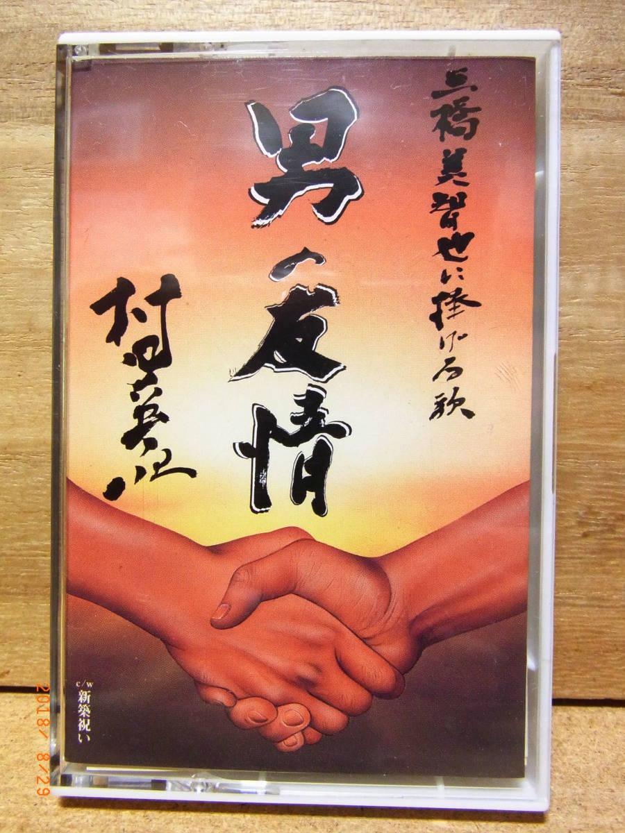 カセットシングル / 村田英雄~男の友情 三橋美智也に捧げる歌~ /1997 / 東芝EMI _画像1