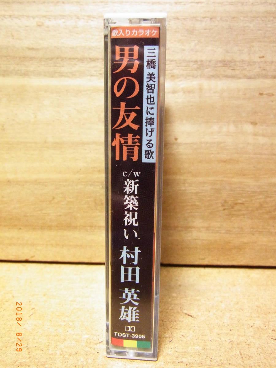 カセットシングル / 村田英雄~男の友情 三橋美智也に捧げる歌~ /1997 / 東芝EMI _画像2