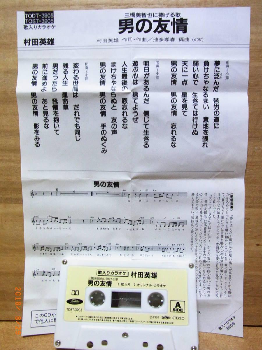カセットシングル / 村田英雄~男の友情 三橋美智也に捧げる歌~ /1997 / 東芝EMI _画像7
